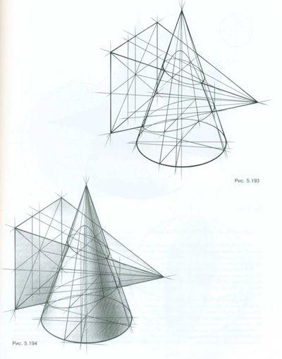 Врезка конуса и пирамиды